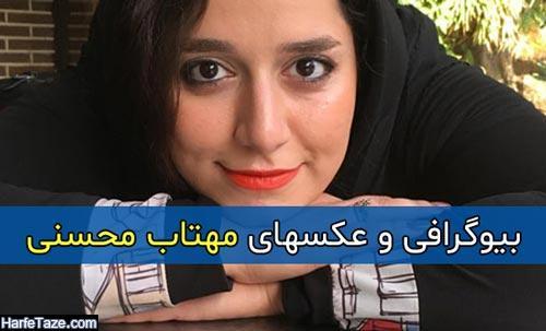 بیوگرافی و عکسهای مهتاب محسنی