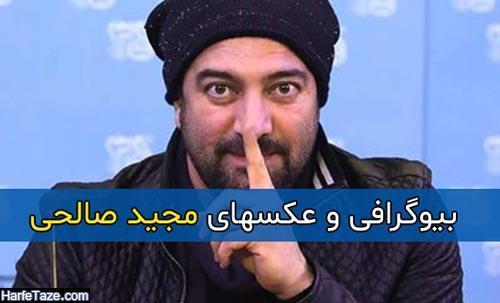 بیوگرافی و عکسهای مجید صالحی