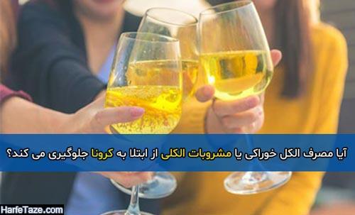 آیا مصرف الکل خوراکی یا مشروبات الکلی از ابتلا به کرونا جلوگیری می کند؟
