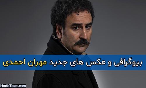 بیوگرافی و عکس های جدید مهران احمدی