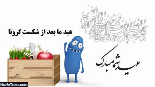 عکس پروفایل عید نوروز ما بعداز شکست دادن کورنا