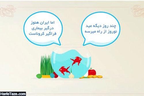 عکس نوشته و عکس پروفایل عید ما بعد از شکست دادن کرونا