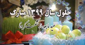 عکس نوشته و عکس پروفایل عید ما بعد از شکست کرونا با پیام زیبا