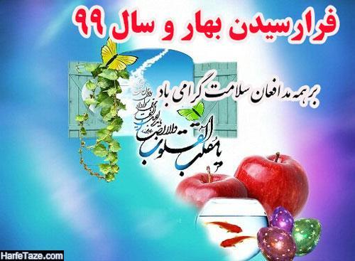 متن عید ما بعد از شکست کرونا