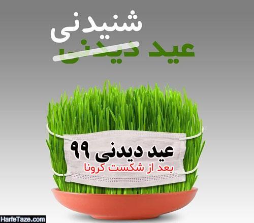 عکس نوشته و عکس پروفایل عید ما بعد از شکست کرونا