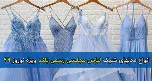 انواع مدلهای شیک لباس مجلسی رسمی بلند ویژه نوروز ۹۹