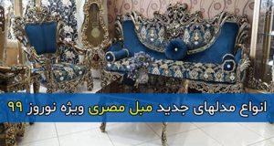 انواع مدلهای جدید مبل های سلطنتی مصری ویژه نوروز ۹۹