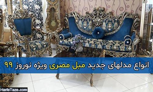 انواع مدلهای جدید مبل مصری ویژه نوروز 99