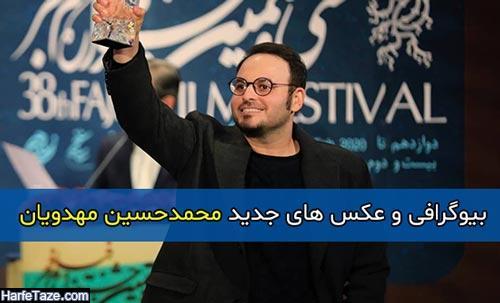 بیوگرافی و عکس های جدید محمد حسین مهدویان   کارگردان