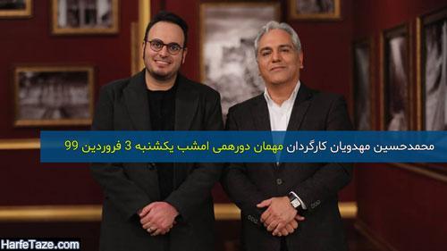 محمدحسین مهدویان مهمان دورهمی امشب یکشنبه 3 فروردین 99