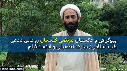 بیوگرافی مرتضی کهنسال روحانی مدعی طب اسلامی + جنجالها و حکم بازداشت