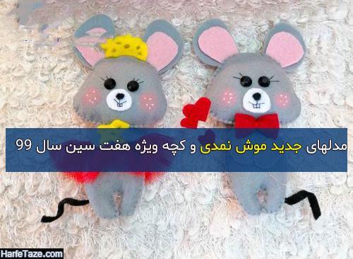 انواع جدید و زیبای مدل موش نمدی و کچه ویژه هفت سین 99
