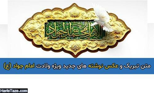 متن تبریک و عکس نوشته های جدید ویژه ولادت امام جواد (ع) – ۹۸