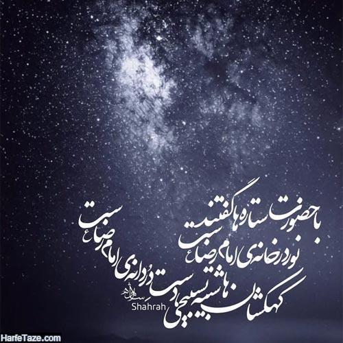عکس نوشته ولادت امام جواد 98