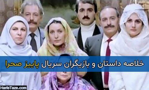 خلاصه داستان و بازیگران سریال پاییز صحرا