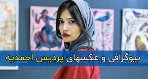بیوگرافی و عکسهای جدید پردیس احمدیه بازیگر
