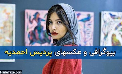 بیوگرافی و عکسهای پردیس احمدیه