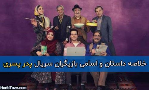 خلاصه داستان و اسامی بازیگران سریال پدر پسری