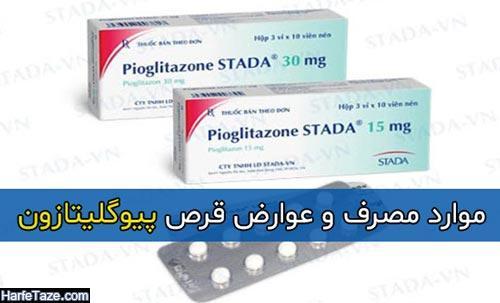 موارد مصرف و عوارض قرص پیوگلیتازون