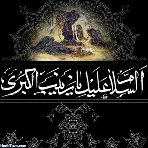 متن تسلیت وفات حضرت زینب