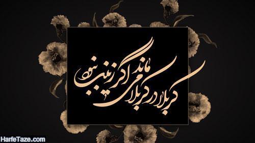 دلنوشته جدید وفات حضرت زینب