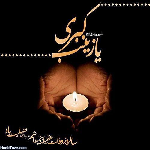 متن درباره وفات حضرت زینب