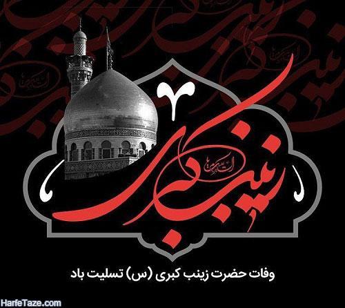 وفات حضرت زینب 98