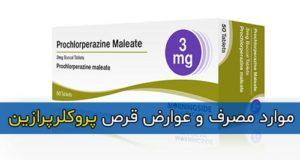 موارد مصرف و عوارض قرص پروکلرپرازین