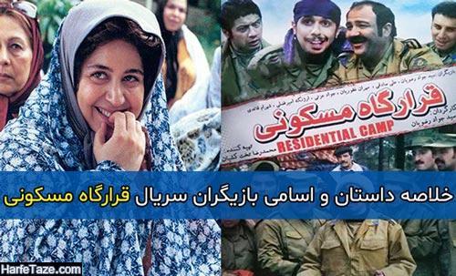 خلاصه داستان و اسامی بازیگران سریال قرارگاه مسکونی + زمان پخش