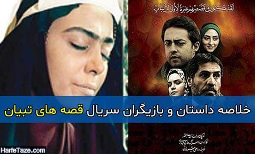 خلاصه داستان و بازیگران سریال قصه های تبیان + زمان پخش