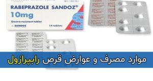 موارد مصرف و عوارض قرص رابپرازول