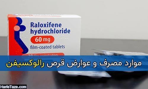 موارد مصرف و عوارض قرص رالوکسیفن