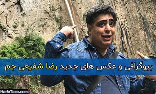 بیوگرافی و عکس های جدید رضا شفیعی جم