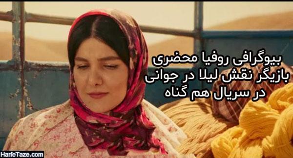 اینستاگرام روفیا محضری بازیگر نقش لیلا کوهی در سریال هم گناه