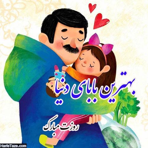 متن تبریک روز مرد با جمله بابایی روزت مبارک