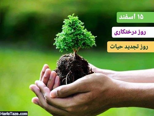 عکس نوشته روز درختکاری ۹۸