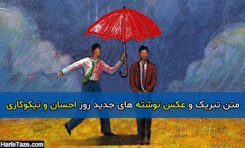 متن تبریک و عکس نوشته های جدید روز احسان و نیکوکاری 98
