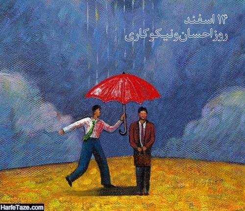 عکس نوشته های جدید روز احسان و نیکوکاری 98