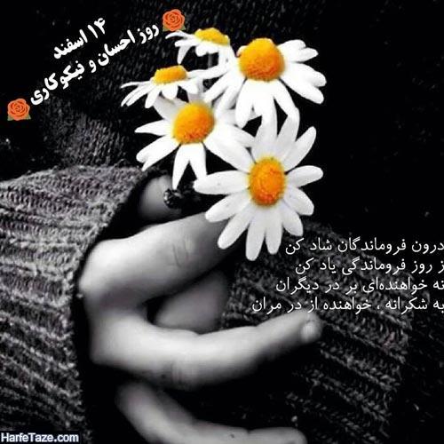 متن تبریک و عکس نوشته های جدید روز احسان و نیکوکاری