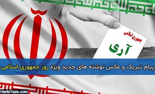 پیام تبریک و عکس نوشته های جدید ویژه روز جمهوری اسلامی – 99