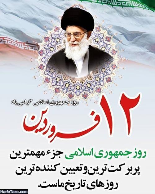 عکس نوشته و عکس پروفایل روز جمهوری اسلامی 99