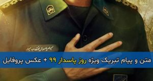 متن و پیام تبریک ویژه روز پاسدار ۹۹ + عکس پروفایل