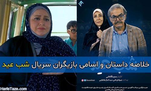 خلاصه داستان و اسامی بازیگران سریال شب عید