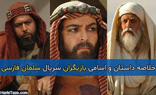 خلاصه داستان و اسامی بازیگران سریال سلمان فارسی
