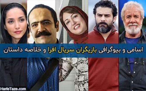 اسامی و بیوگرافی بازیگران و خلاصه داستان سریال افرا + زمان پخش