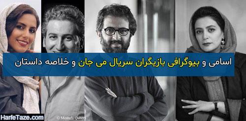 اسامی و بیوگرافی بازیگران سریال می جان + زمان پخش و خلاصه داستان