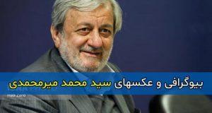 بیوگرافی و عکسهای سید محمد میرمحمدی + علت در گذشت