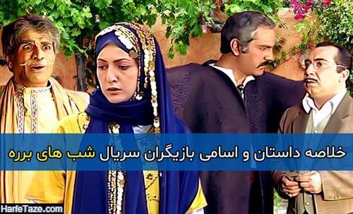 خلاصه داستان و اسامی بازیگران سریال شب های برره