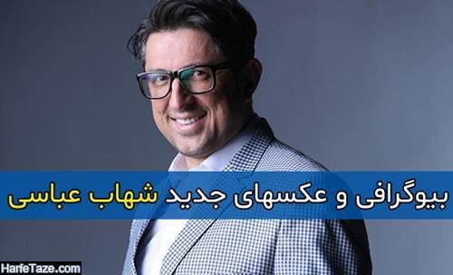 بیوگرافی و عکسهای جدید شهاب عباسی