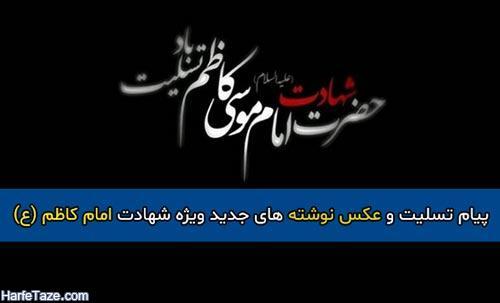 پیام تسلیت و عکس نوشته های جدید ویژه شهادت امام کاظم (ع) - 99